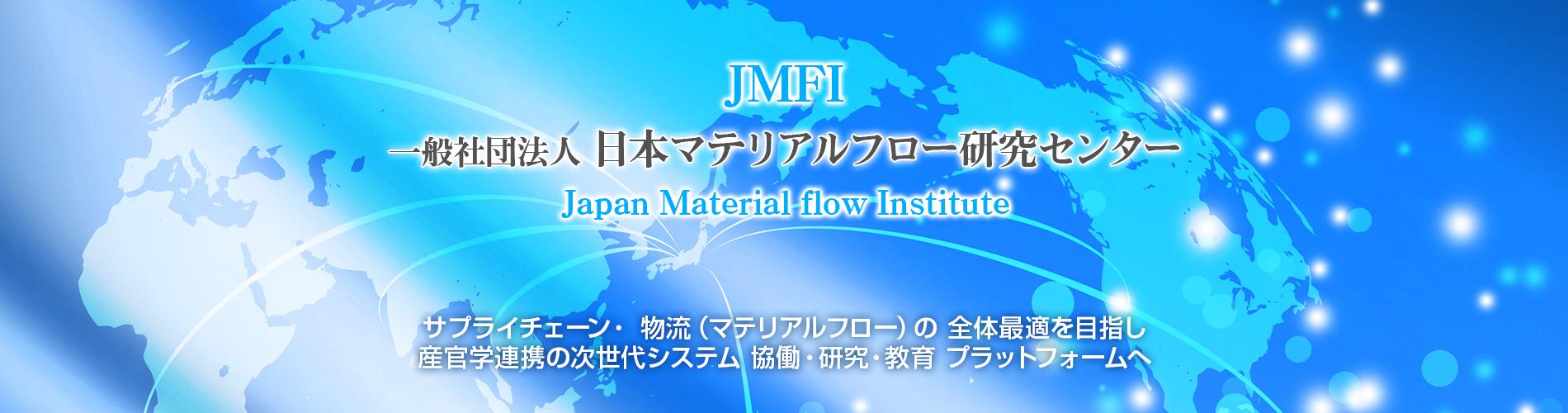 [JMFI]一般社団法人日本マテリアルフロー研究センター