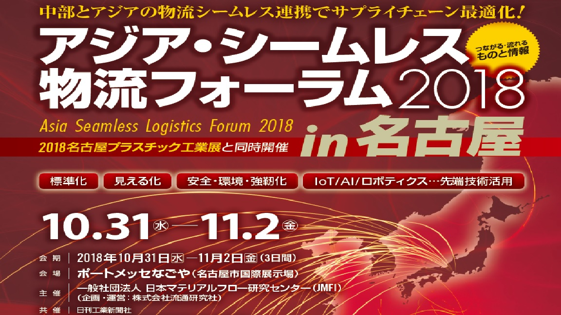 アジアシームレス物流フォーラム㏌名古屋開催ご案内