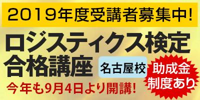 ロジスティック検定合格講座 名古屋校 今年も9月4日より開講