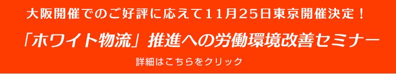大阪開催でのご好評に応えて11月25日東京開催決定! 「ホワイト物流」推進への労働環境改善セミナー