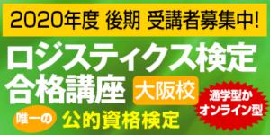 ロジスティック検定 大阪校