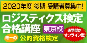 ロジスティック検定合格講座 東京校